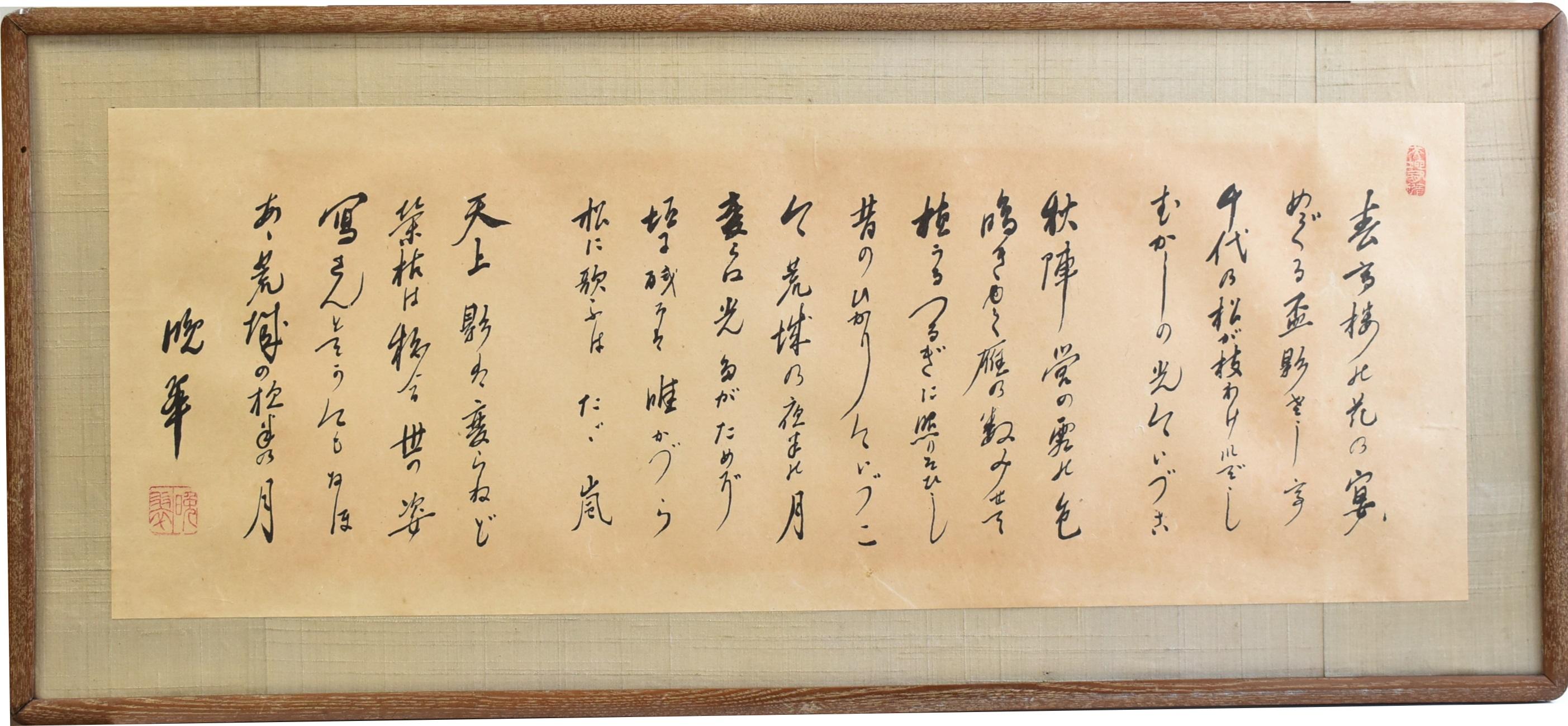 土井晩翠【どいばんすい】の鑑定・査定・買取をいたします。中部地方を ...