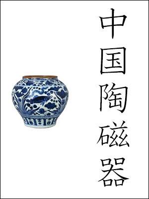 中国陶磁器