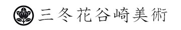 三冬花 | 名古屋・愛知・岐阜で美術品・骨董品の買取